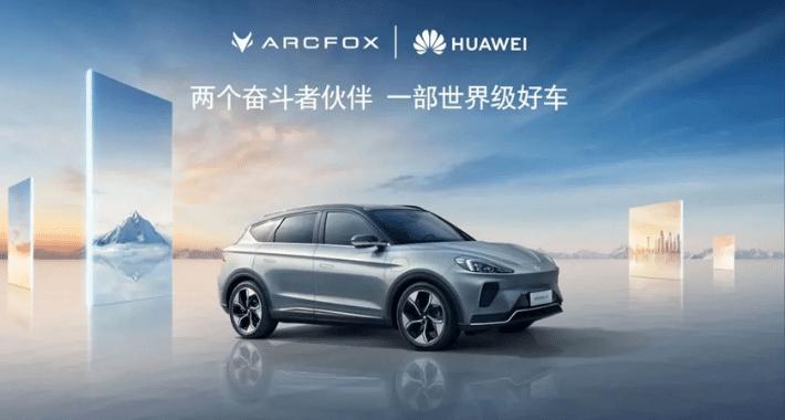 Huawei presentó el  Arcfox Alpha S, su primer coche eléctrico