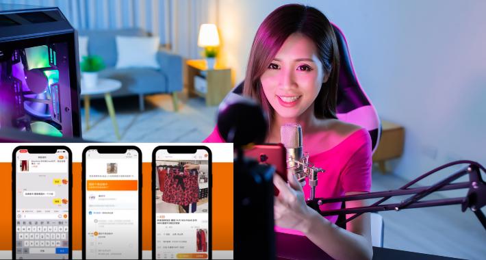 Live Commerce: Compras vía streaming en vivo